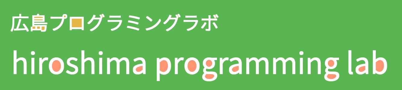 広島プログラミングラボ